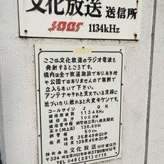 Photo taken at 文化放送川口送信所 by Satoru on 1/10/2015