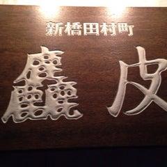 Photo taken at 麤皮 by cron204 S. on 11/14/2013