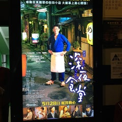 Photo taken at Broadway Cinema 百老匯戲院 by Rémi on 5/30/2015