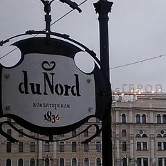 Photo taken at Du Nord 1834 by Dmitry G. on 6/30/2013