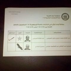Photo taken at Consulate of Egypt   قنصلية جمهورية مصر العربية by George K. on 5/19/2014