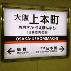 Photo taken at 大阪上本町駅 (Osaka-Uehommachi Sta.) by Satoshi S. on 4/4/2013
