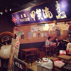 Photo taken at 甲賀流 ユニバーサル・シティウォークTM大阪店 by Rinorinon on 7/17/2014