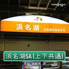 Photo taken at 浜名湖SA (上下集約型) by Kazuyuki Y. on 7/12/2013