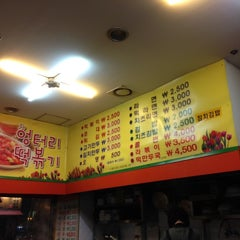 Photo taken at 엉터리 떡볶이 by Stanure C. on 12/12/2012