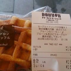 Photo taken at ドトールコーヒーショップ 千葉駅東口店 by つじやん 全. on 10/7/2013