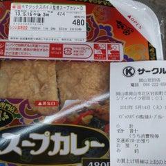 Photo taken at サークルK 岡山岩田店 by つじやん賃貸 ス. on 5/14/2013