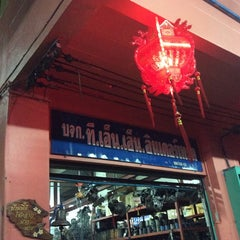 Photo taken at เชียงกงวังน้อย by Toolachai N. on 4/23/2014