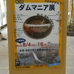 Photo taken at 相模湖交流センター by 夕陽 星. on 8/15/2015