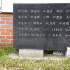 Photo taken at 서울대학교 반도체공동연구소 by pchama [⊙_⊙] on 5/26/2014