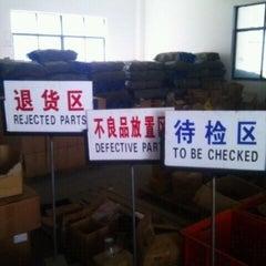 Photo taken at Jinhua Shin Shin Plastic Hardware Factory | 金华市星星塑胶五金厂 by Alliance Consultants & Exports Ltd T. on 8/15/2013