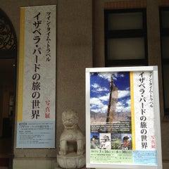 Photo taken at 東京大学 駒場博物館 by Masayuki F. on 3/20/2013
