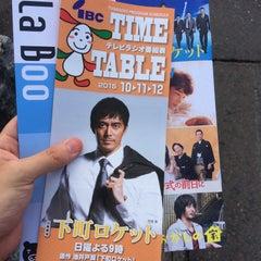 Photo taken at IBC岩手放送 by Kyounosuke T. on 10/10/2015