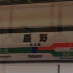 Photo taken at 辰野駅 (Tatsuno Sta.) by トルツメ ト. on 3/14/2015