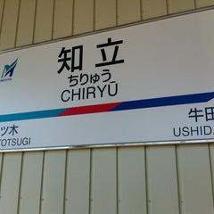 Photo taken at 知立駅 (Chiryu Sta.) by mirin 8. on 8/26/2012