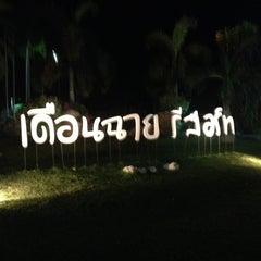 Photo taken at เดือนฉายรีสอร์ท กาญจนบุรี by Pro P. on 4/16/2013