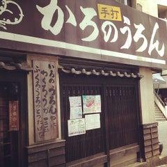 Photo taken at かろのうろん by kuma 1. on 7/20/2013