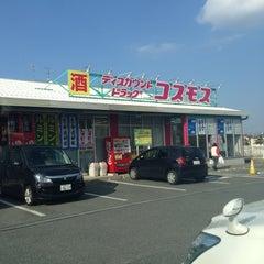 Photo taken at ディスカウントドラッグコスモス 有田店 by hanyazonyo on 3/3/2013