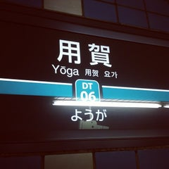 Photo taken at 用賀駅 (Yoga Sta.) by dai y. on 10/14/2013