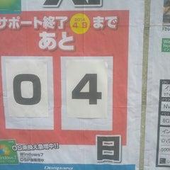 Photo taken at ドスパラ 仙台店 by Tsuyoshi_OLD on 4/5/2014
