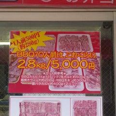 Photo taken at 市川精肉店 by Kazunori M. on 4/22/2012