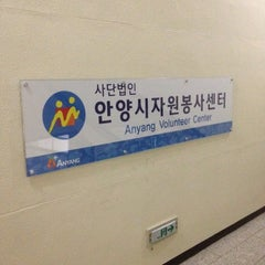 Photo taken at 안양시청 별관 (Anyang City Hall Annex) by KJ on 5/17/2012