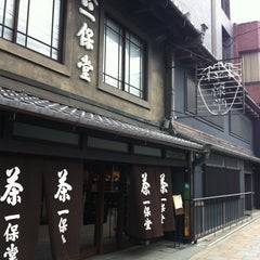 Photo taken at 一保堂茶舗 京都本店 by tomomow on 3/26/2012