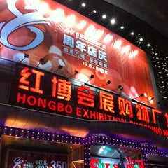 Photo taken at Hongbo Exhibition Shopping Mall 红博会展购物广场 by Max N. on 12/12/2011