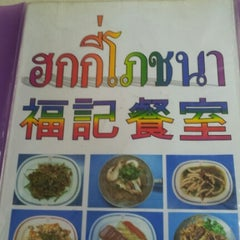 Photo taken at ฮกกี่โภชนา (Hokkee Pochana) by Anek K. on 8/19/2012