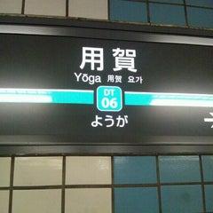 Photo taken at 用賀駅 (Yoga Sta.) by こちえ on 4/6/2012