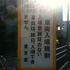 Photo taken at 築地市場 (Tsukiji Fish Market) by OQU on 1/18/2011