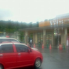 Photo taken at 횡성휴게소 (Hoengseong Service Area) by Hyungrok K. on 7/27/2011