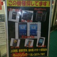 Photo taken at ドコモショップ 溝の口店 by Kazunori M. on 11/18/2011