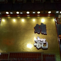 Photo taken at Yung Kee Restaurant 鏞記酒家 by Kevin H. on 12/23/2011