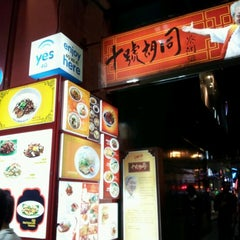 Photo taken at Lot 10 Hutong (十號胡同) by Calvin C. on 3/12/2012