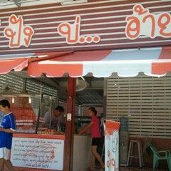 Photo taken at ร้าน ปัง บ่ อ้าย by Nariss T. on 4/8/2012