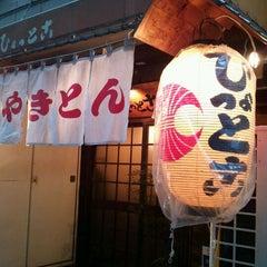 Photo taken at やきとん ひょっとこ by 大串 梨. on 4/18/2012