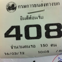 Photo taken at กรมการขนส่งทางบก (Department of Land Transport) by Phakjira T. on 3/16/2012