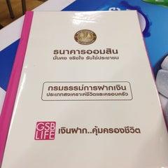 Photo taken at ธนาคารออมสิน (Government Savings Bank) by Akeanong K. on 5/5/2012