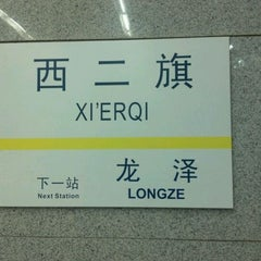 Photo taken at 地铁西二旗站 Subway Xi'erqi by Wei G. on 4/24/2012