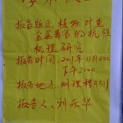 Photo taken at 天津师范大学明理楼 by Grace C. on 11/24/2011