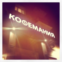 Photo taken at Кофемания by Asiya K. on 8/16/2012