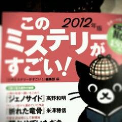 Photo taken at オリオン書房 イオンモールむさし村山店 by Keisuke k. on 12/23/2011