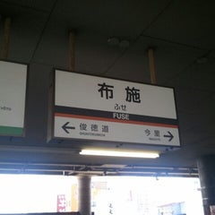 Photo taken at 近鉄 布施駅 (Fuse Sta.) by Ichii Y. on 8/16/2012