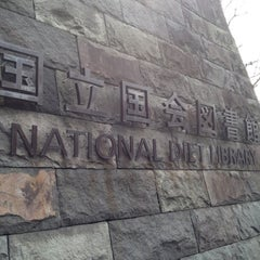 Photo taken at 国立国会図書館 新館 (National Diet Library Annex) by Shintaroh S. on 3/22/2012
