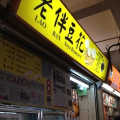 Photo taken at Old Airport Road Market & Food Centre by margaret e. on 6/17/2012