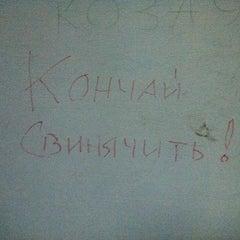 Photo taken at Центр Связи IDC by Margaret K. on 8/17/2012