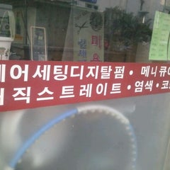 Photo taken at 신세대미용실 by 金潤柱 on 9/26/2011