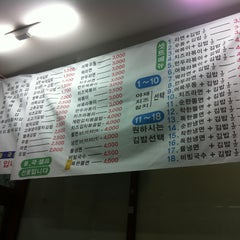 Photo taken at 김밥제작소 by June on 2/22/2012