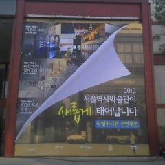 Photo taken at 서울역사박물관 (Seoul Museum of History) by Eungbong K. on 1/23/2012